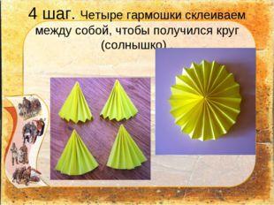 4 шаг. Четыре гармошки склеиваем между собой, чтобы получился круг (солнышко) .