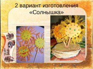 2 вариант изготовления «Солнышка»
