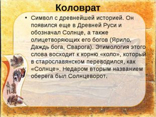 Коловрат Символ с древнейшей историей. Он появился еще в Древней Руси и обозн