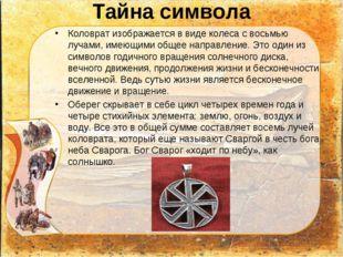 Тайна символа Коловрат изображается в виде колеса с восьмью лучами, имеющими