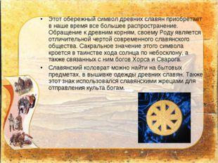 Этот обережный символ древних славян приобретает в наше время все большее рас