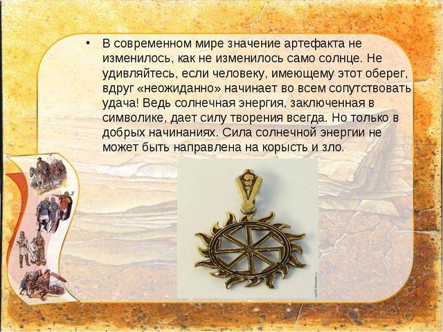 В современном мире значение артефакта не изменилось, как не изменилось само с...
