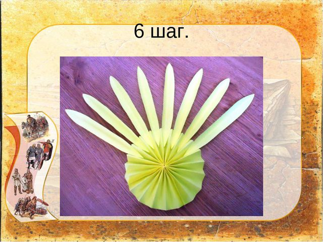 6 шаг.