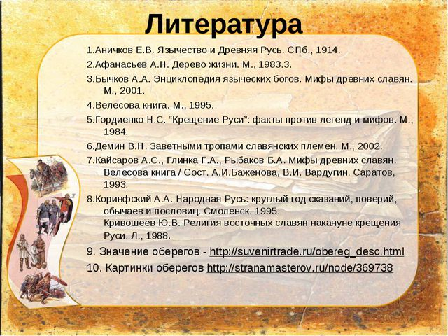 Литература 1.Аничков Е.В. Язычество и Древняя Русь. СПб., 1914. 2.Афанасьев А...