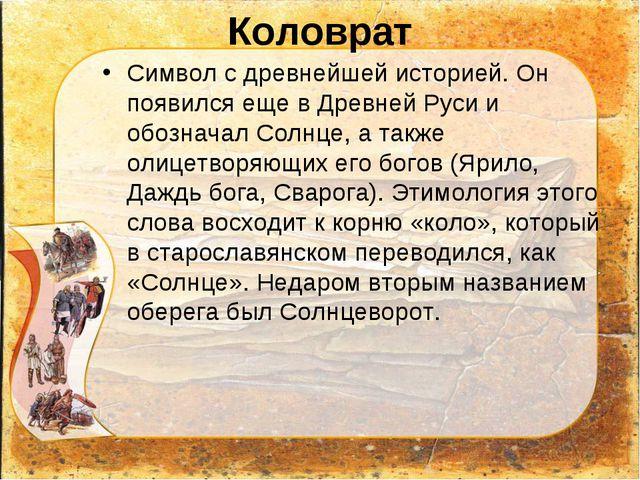 Коловрат Символ с древнейшей историей. Он появился еще в Древней Руси и обозн...
