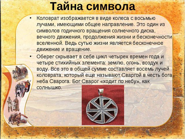 Тайна символа Коловрат изображается в виде колеса с восьмью лучами, имеющими...