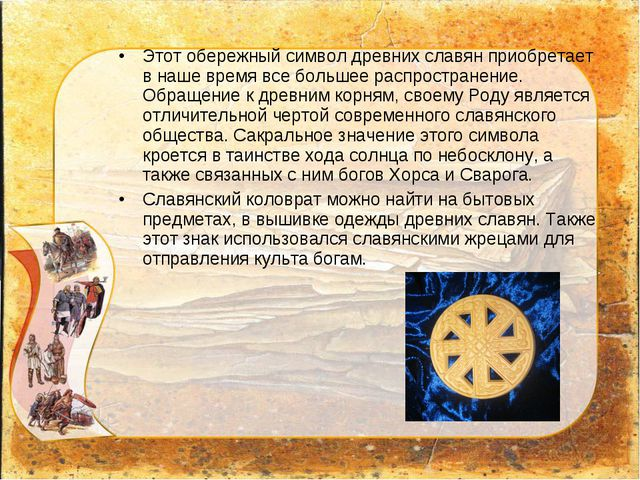 Этот обережный символ древних славян приобретает в наше время все большее рас...