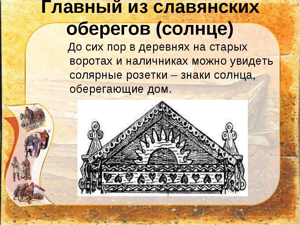 Главный из славянских оберегов (солнце) До сих пор в деревнях на старых ворот...