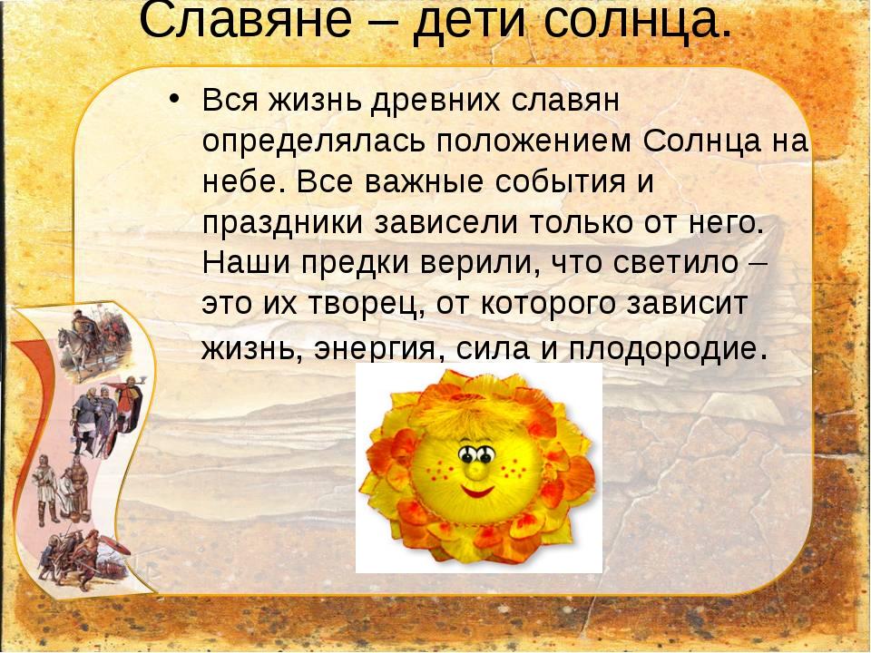 Славяне – дети солнца. Вся жизнь древних славян определялась положением Солнц...