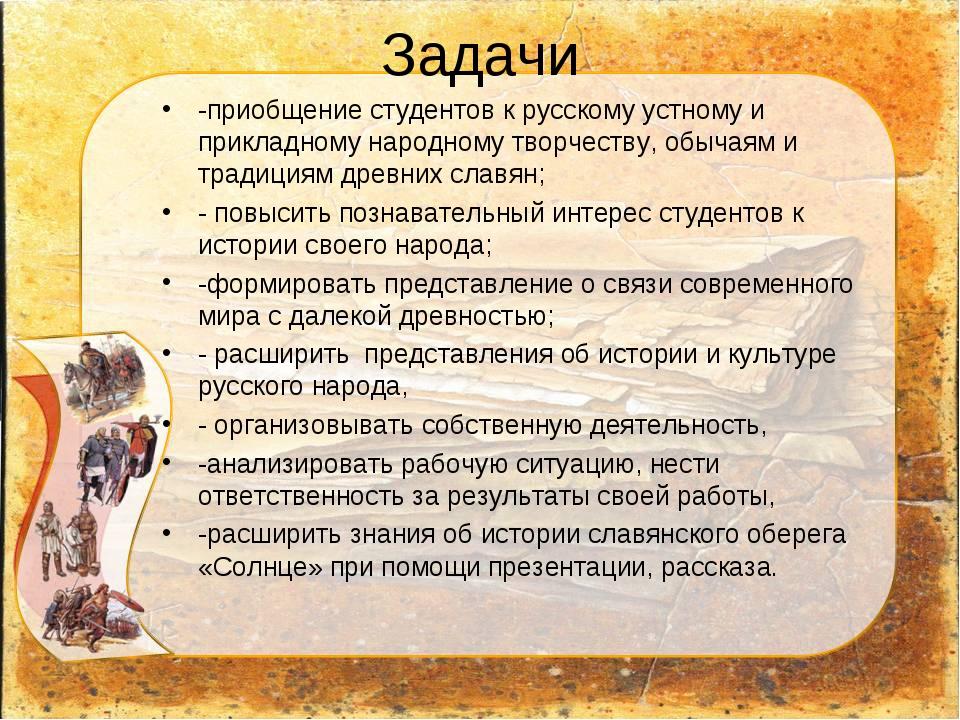 Задачи -приобщение студентов к русскому устному и прикладному народному творч...