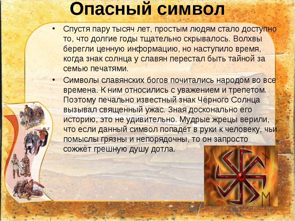 Опасный символ Спустя пару тысяч лет, простым людям стало доступно то, что до...