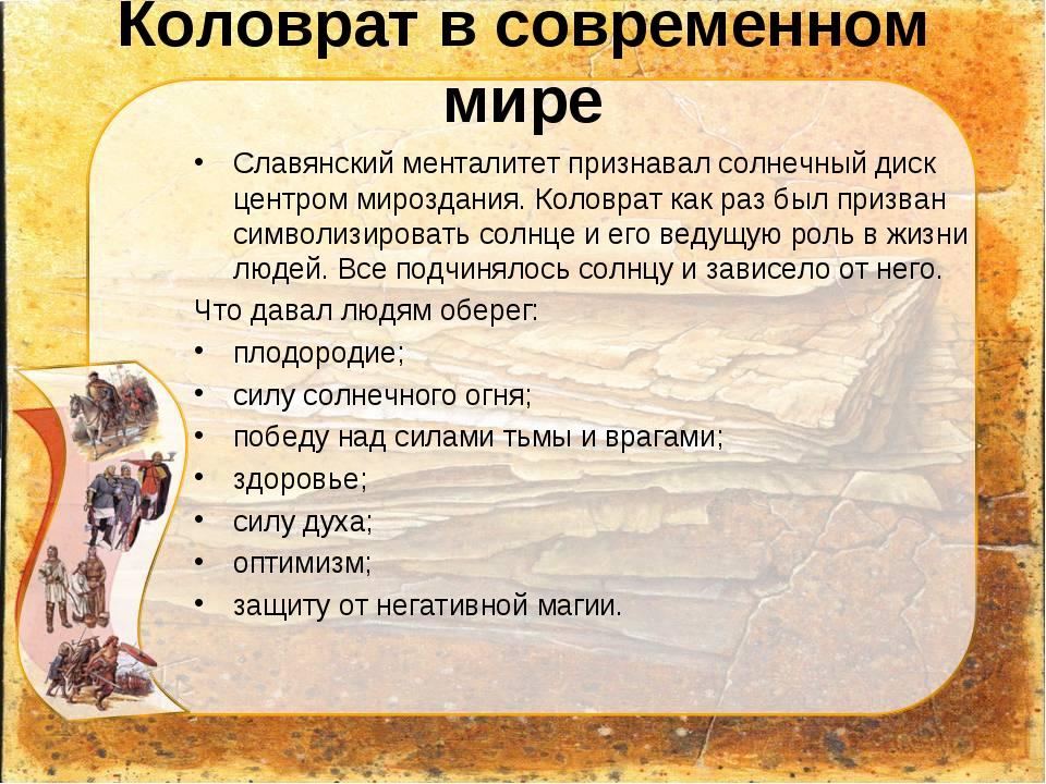 Коловрат в современном мире Славянский менталитет признавал солнечный диск це...