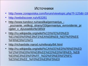 Источники http://www.zonapoiska.com/forum/viewtopic.php?f=125&t=1909&view=pre