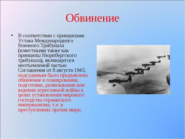Обвинение В соответствии с принципами Устава Международного Военного Трибунал...