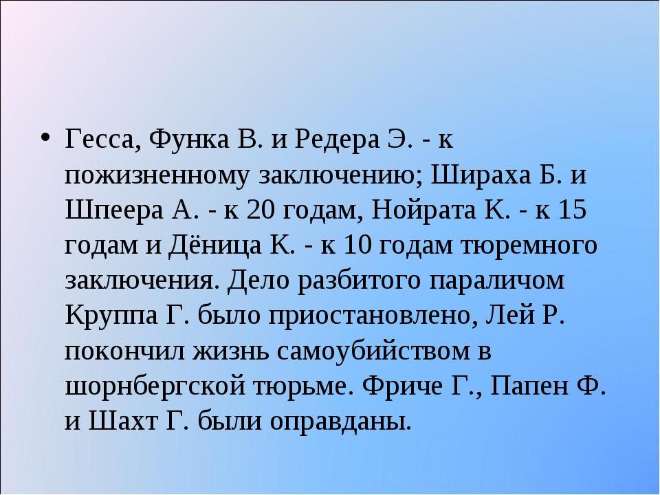 Гесса, Функа В. и Редера Э. - к пожизненному заключению; Шираха Б. и Шпеера А...