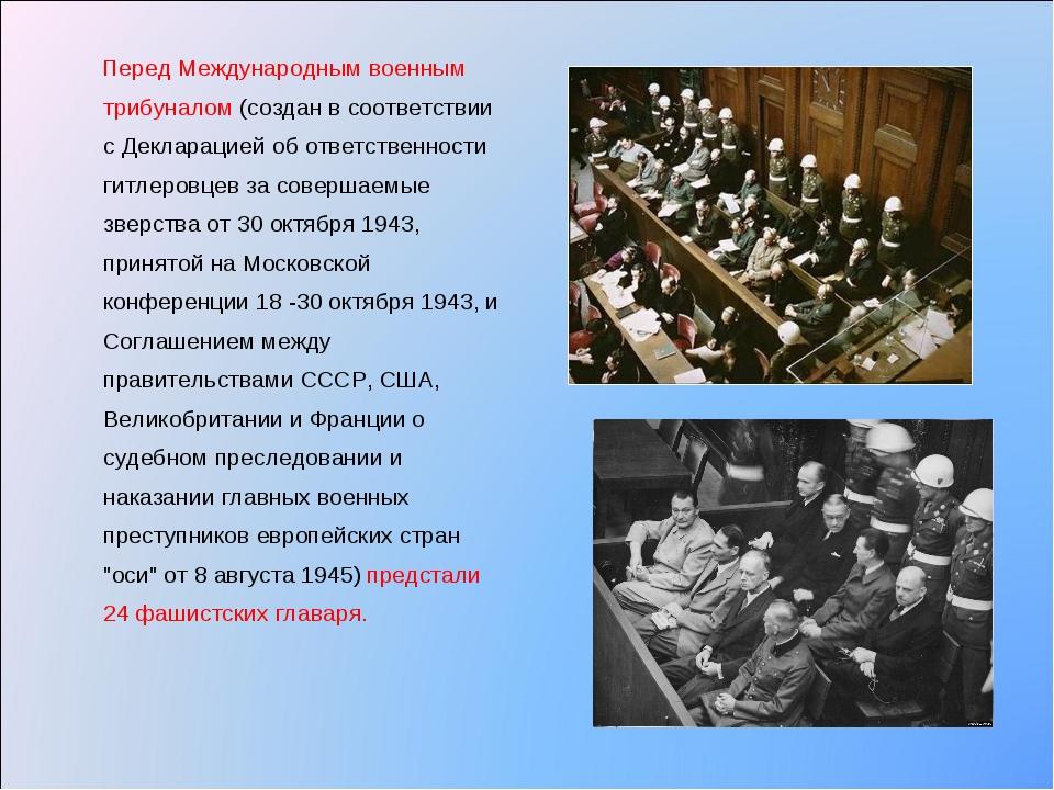 Перед Международным военным трибуналом (создан в соответствии с Декларацией...