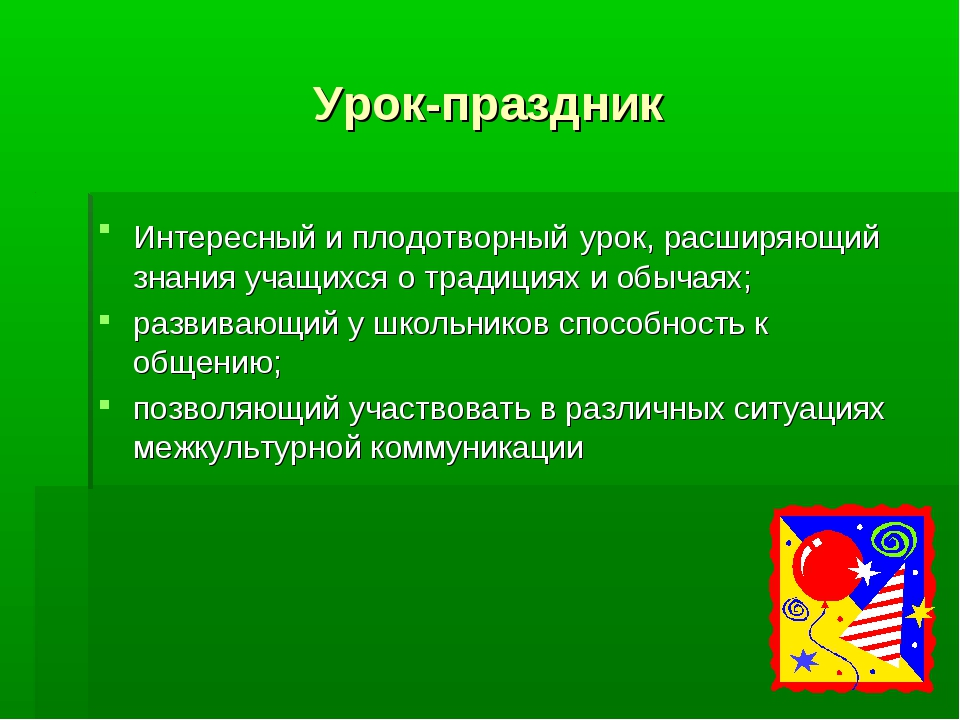 Урок-праздник Интересный и плодотворный урок, расширяющий знания учащихся о т...