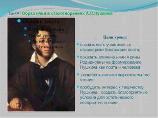 ТЕМА: Образ няни в стихотворениях А.С.Пушкина Цели урока: познакомить учащихс