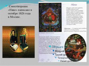 Стихотворение «Няне» написано в октябре 1826 года в Москве.