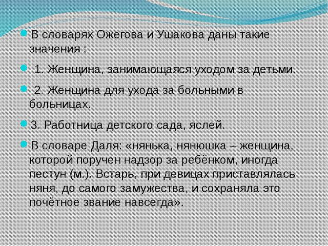 В словарях Ожегова и Ушакова даны такие значения : 1. Женщина, занимающаяся у...