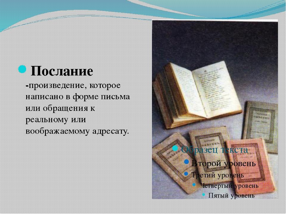 Послание -произведение, которое написано в форме письма или обращения к реаль...
