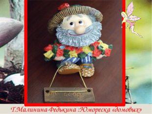 Т.Малинина-Федькина :Юмореска «домовых»