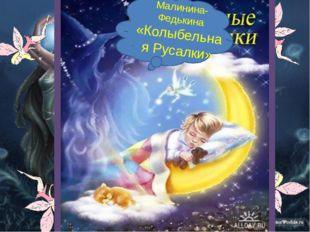Малинина-Федькина «Колыбельная Русалки»