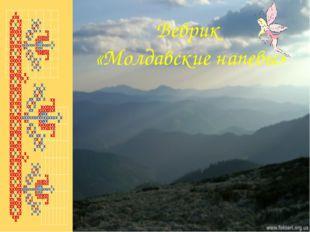 Веврик «Молдавские напевы»