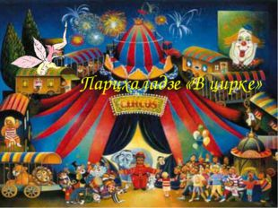 Парцхаладзе «В цирке»