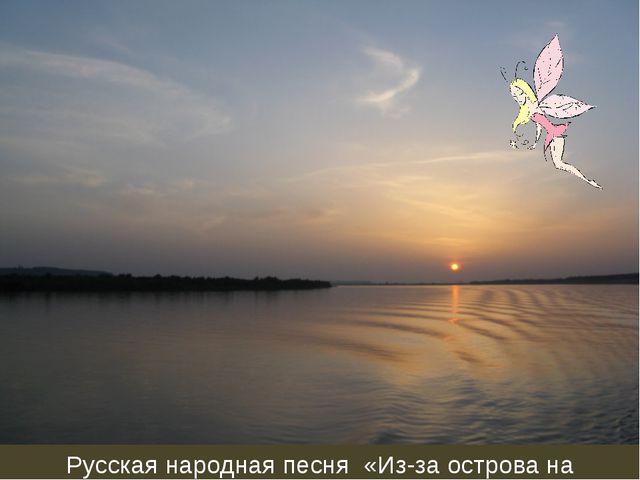 Русская народная песня «Из-за острова на стрежень»