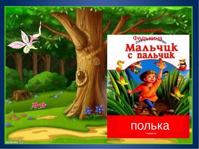 Малинина-Федькина полька