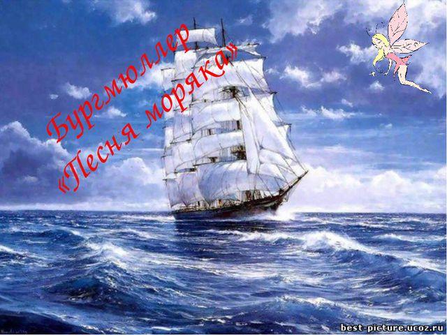 Бургмюллер «Песня моряка»