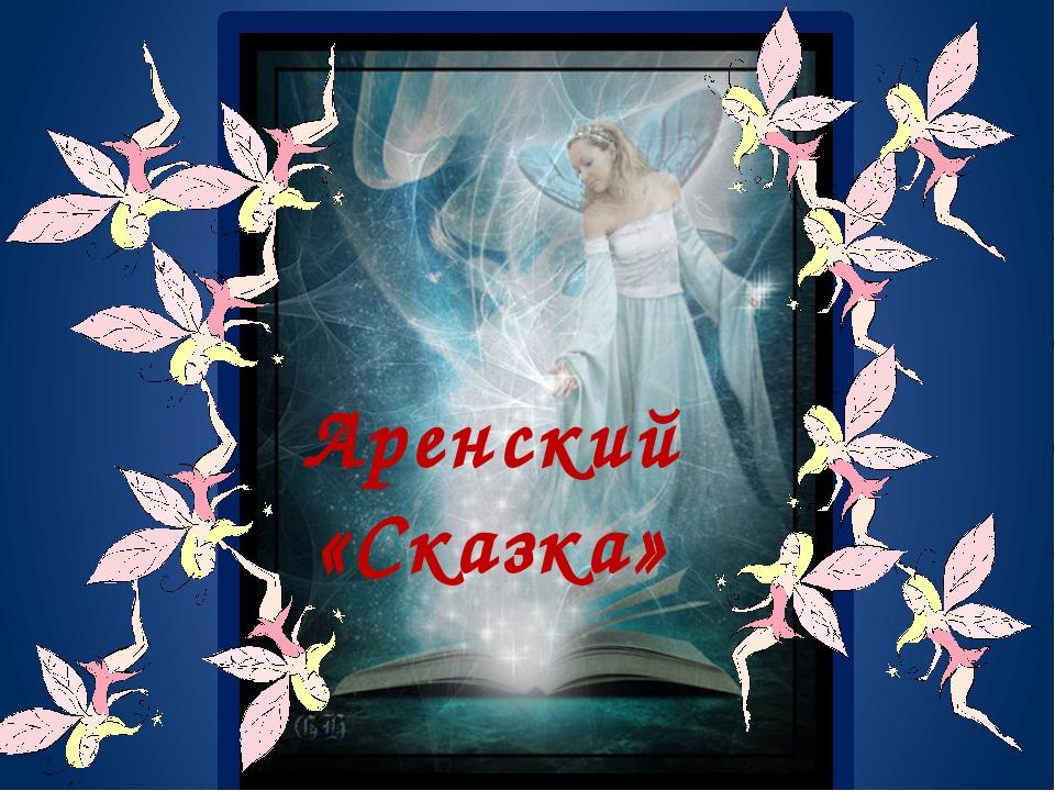 Аренский «Сказка»