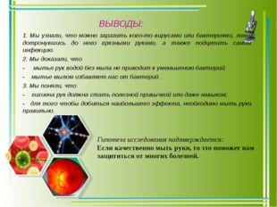 ВЫВОДЫ: 1. Мы узнали, что можно заразить кого-то вирусами или бактериями, лиш