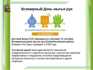 Всемирный День мытья рук  Детский фонд ООН официально объявил 15 октября Все