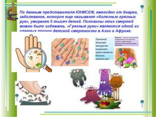 По данным представителя ЮНИСЕФ, ежегодно от диареи, заболевание, которое еще