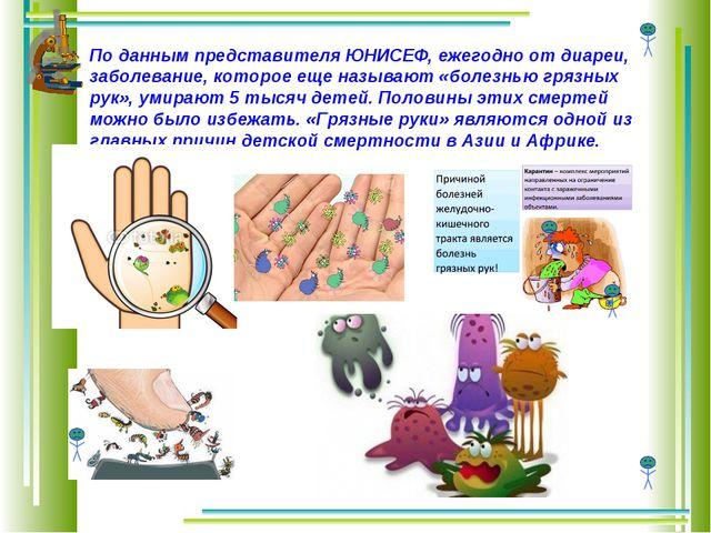 По данным представителя ЮНИСЕФ, ежегодно от диареи, заболевание, которое еще...
