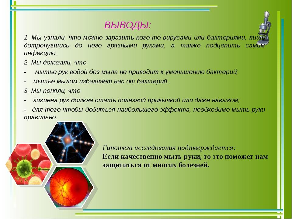 ВЫВОДЫ: 1. Мы узнали, что можно заразить кого-то вирусами или бактериями, лиш...