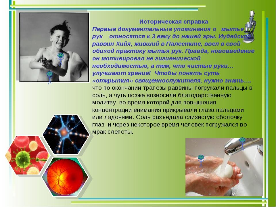 Историческая справка Первые документальные упоминания о мытье рук относятся к...