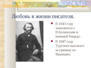 Любовь в жизни писателя. В 1843 году знакомится с В.Белинским и певицей Виард
