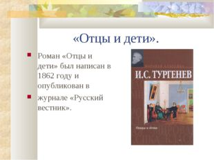 «Отцы и дети». Роман «Отцы и дети» был написан в 1862 году и опубликован в жу