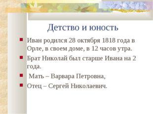 Детство и юность Иван родился 28 октября 1818 года в Орле, в своем доме, в 12