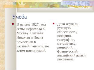 Учеба В начале 1827 года семья переехала в Москву. Сначала Николая и Ивана по
