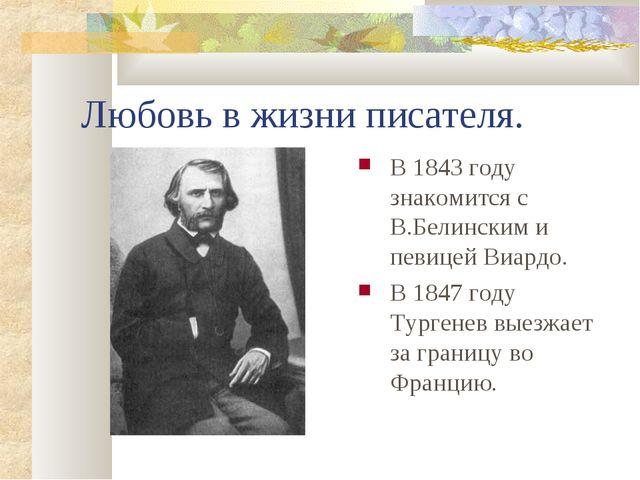 Любовь в жизни писателя. В 1843 году знакомится с В.Белинским и певицей Виард...