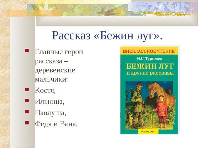 Рассказ «Бежин луг». Главные герои рассказа – деревенские мальчики: Костя, Ил...