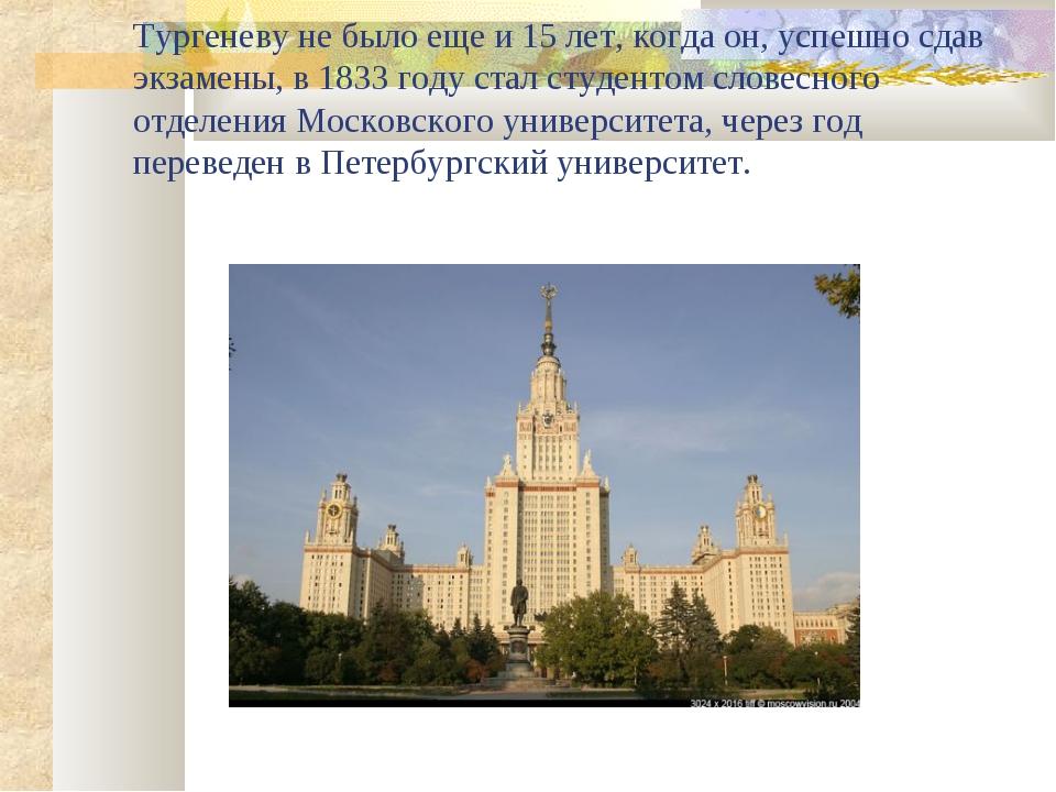 Тургеневу не было еще и 15 лет, когда он, успешно сдав экзамены, в 1833 году...