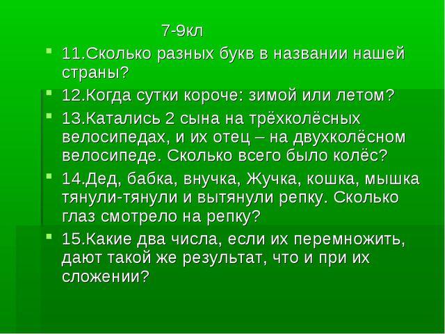 7-9кл 11.Сколько разных букв в названии нашей страны? 12.Когда сутки короче:...