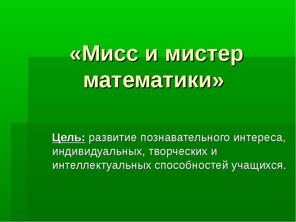 «Мисс и мистер математики» Цель: развитие познавательного интереса, индивидуа...