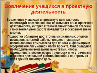* Вовлечение учащихся в проектную деятельность Вовлечение учащихся в проектну