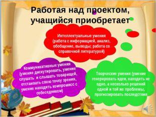 * Коммуникативные умения (умение дискутировать, умение слушать и слышать това